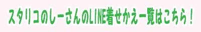 LINE着せかえ広告035