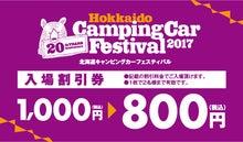 北海道キャンピングカーフェスティバル2017 割引券
