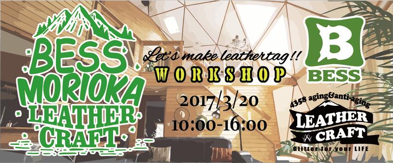 BESS盛岡イベント20170320