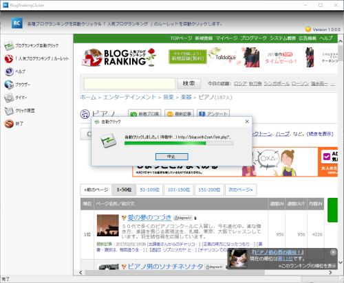 BlogRankingClicker