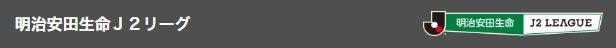 2017年6月17日(土) J2 第19節 ツエーゲン金沢vsレノファ山口 石川県 小松市 居酒屋 宴会 女子会 1軒目 2次会 歓送迎会 家族連れ コース料理 飲み放題 持ち帰り オードブル ホームパーティー 個室 貸切 つまみや さんぱち