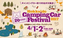 北海道キャンピングカーフェスティバル2017