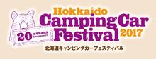 北海道キャンピングカーフェスティバル2017 ロゴ