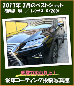 レクサスRX200tが2月のコーティング愛車投稿写真ベストショット!