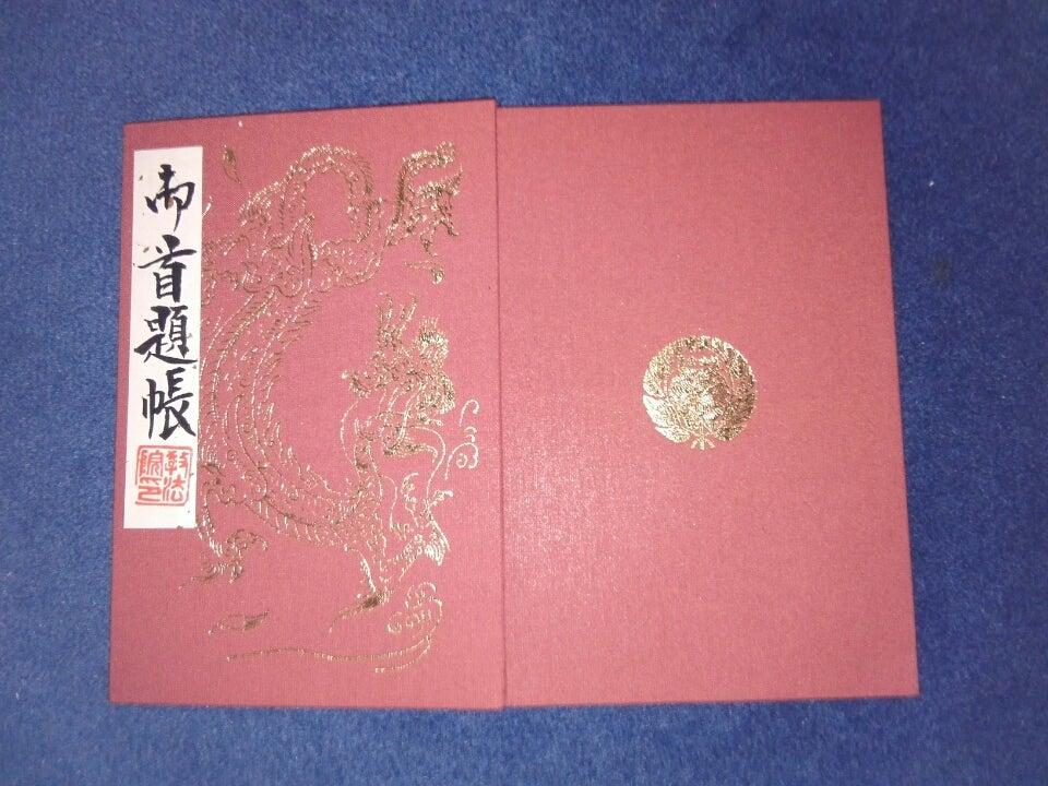 3月14日拝受の御首題 立本寺教法院(京都市)