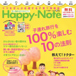 Happy-Note…