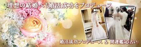 婚活支援サイト