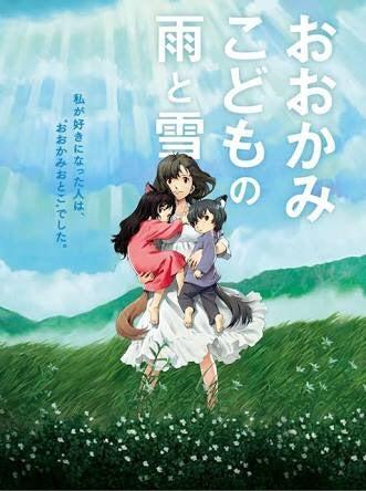 2017.03.24放送おおかみこどもの雨と雪(2012年07月21日,日本,117分)