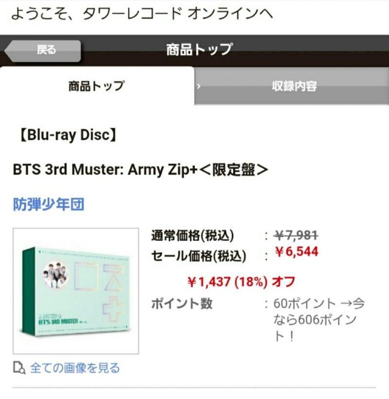 防弾少年団】BTS 3rd Muster [ARMY ZIP+]価格比較(追記・変更
