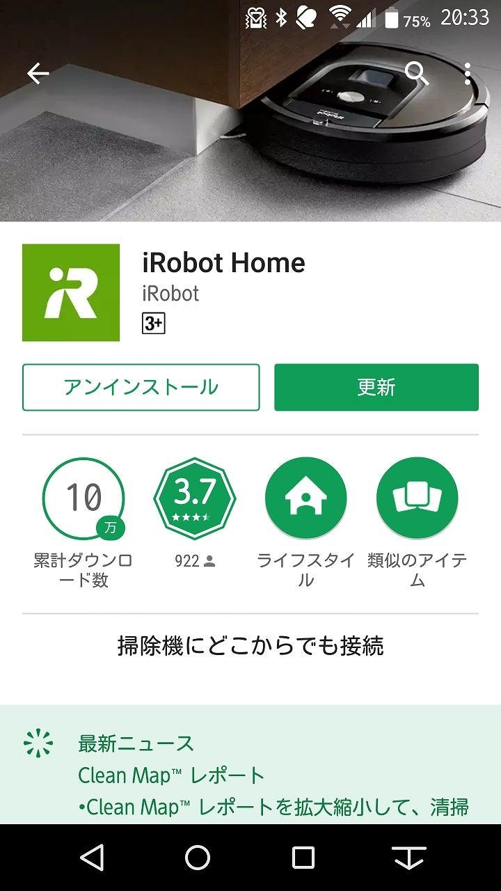 iRobot Home アプリ