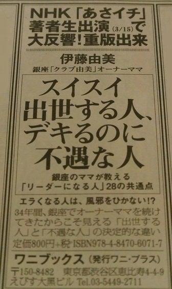 2017年3月17日読売新聞夕刊 由美ママ本広告