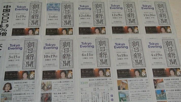 2017年3月15日朝日新聞夕刊 題字下10度目登場由美ママ2