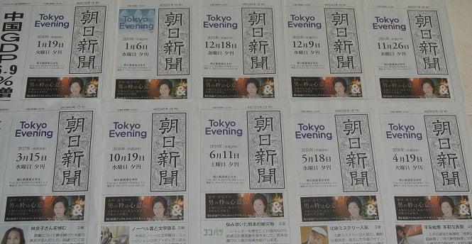 2017年3月15日朝日新聞夕刊 題字下 10度目登場由美ママ