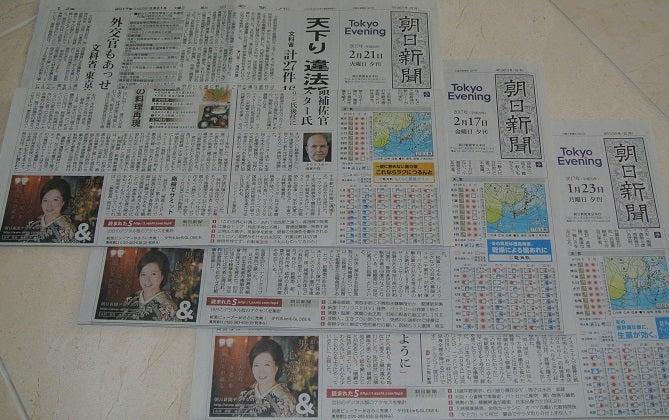 朝日新聞夕刊一面 突出し2017年の由美ママ