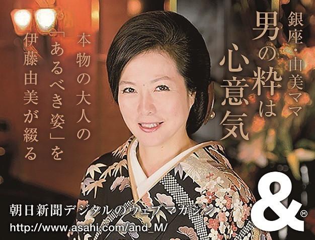 銀座・由美ママ 男の粋は心意気 伊藤由美ママバナー