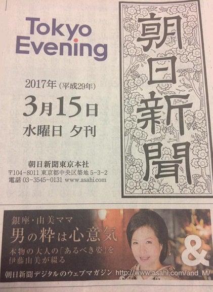朝日新聞夕刊 題字下 由美ママバナー