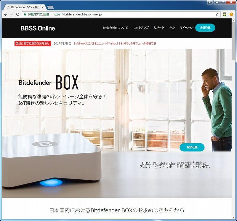 Bitdefender BOX製品ページ