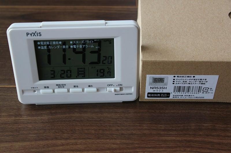 電波目覚まし時計NR535Hのレビュー