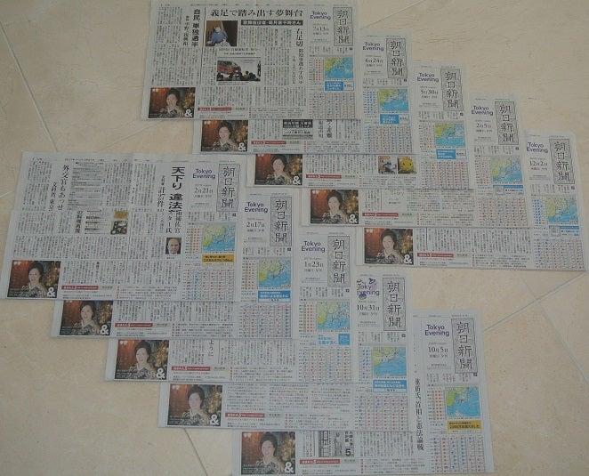 朝日新聞夕刊一面 突出し10度目の登場 由美ママ