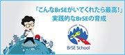 BrSEスクール