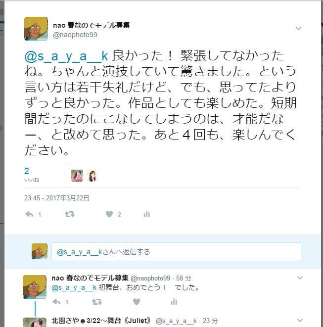 Juliet - 北園さや - Twitter