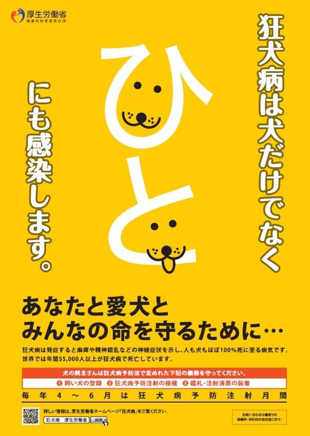 狂犬病予防法