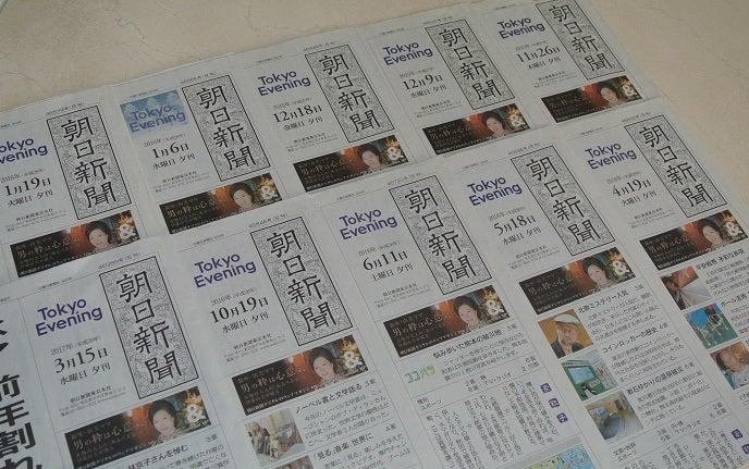 2017年3月15日朝日新聞夕刊 題字下10度目登場由美ママ