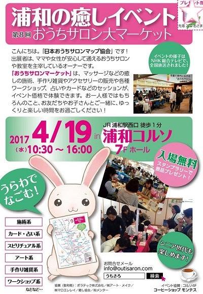20170419おうちサロン大マ(チラシ)