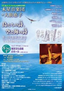 8.25上野チラシ