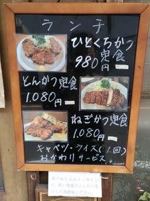 かつよし(店頭のランチメニュー)