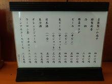 かつよし(卓上メニュー)