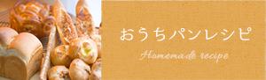 おうちパンレシピ