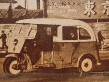 点景(2)電気タクシー