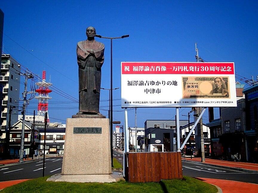 福澤諭吉 100歳