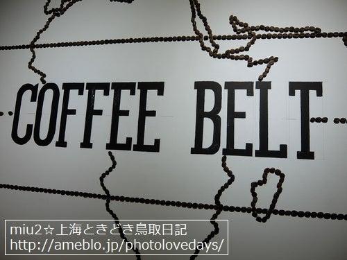オサレカフェCOFFEE BELTでLunchを楽しむ!!