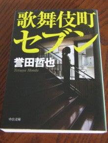 27日①誉田哲也「歌舞伎町セブン」