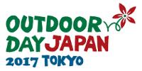 アウトドアデイジャパン東京2017ロゴ
