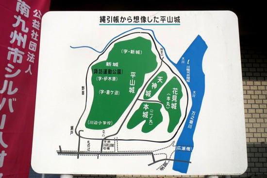 【写5】平山城(川辺)