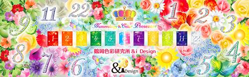 数秘&カラー&i Design
