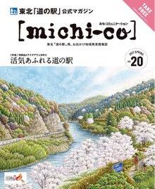 michi-co(みち・コ)第20号