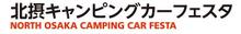 第22回北摂キャンピングカーフェスタ ロゴ