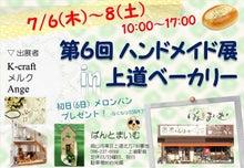 パン屋イベント