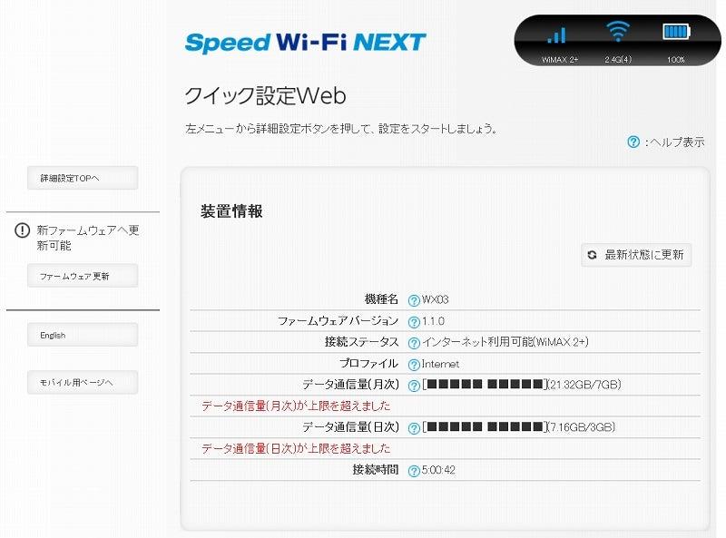 WX03 設定Web ファームウェア1.1.0