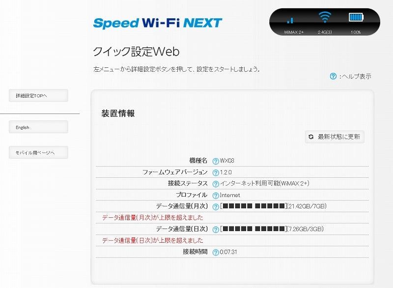 next wx03 ファームウェア