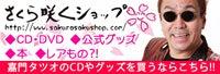 さくら咲くオンラインショップ