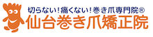 仙台巻き爪矯正院ロゴ