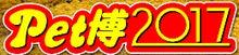 Pet博2017 in 幕張 ロゴ