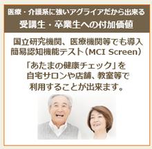 MCI あたまの健康チェック