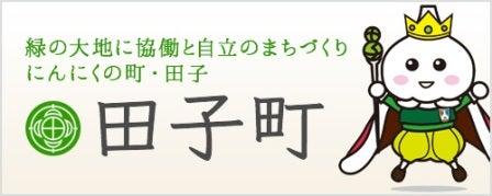 田子町01