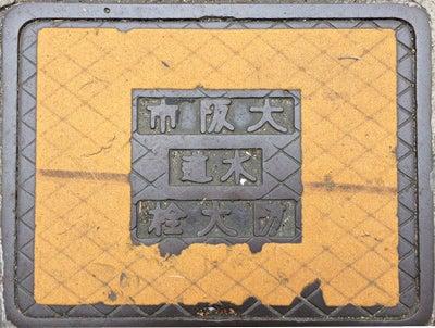 大阪市水道防大栓